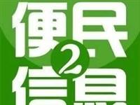 本周第2期 更新山阳同城招聘/求职/房产/二手/生活服务/抢购/您身边的生活管家!