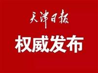"""天津市""""中考?#22791;?#38761;启动 13门课程全部纳入初中学业水平?#38469;?#33539;围"""