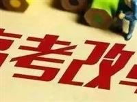 官宣!以後(hou)高考怎麼(me)考?教育部(bu)出(chu)版《中國高考評價體系》,泌陽考生速看 !