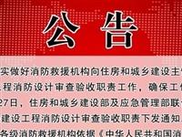 【公告】关于滨州市消?#20048;?#38431;沾化区大队建设工程消防设计备案及竣工验收消防备案抽查职责移交的公告