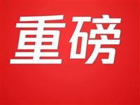 一年半内,广安105名干部因酒驾醉驾受处分,8人名字公布