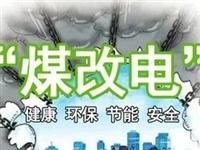 广安首个煤改电项目落户邻水,将于9月投用!