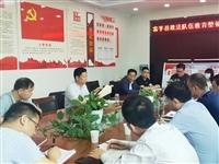【教育整顿进行时】富平县召开政法队伍教育整顿第六次主任办公会(图)
