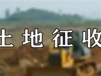 邹城这些土地即将征收!看看在哪里