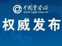 公安部提醒中国公民:切勿出国去这几个地方干这事!