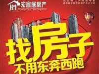 @购房者,【10月30日】房屋急售信息!