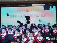 进贤艾米恩国际幼儿园毕业典礼圆满落幕!