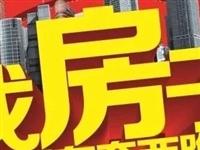 @购房者,【11月4日】房屋急售信息!