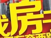 @购房者,【10月27日】房屋急售信息!