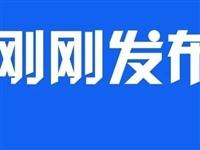 从严追责!青州发布联合通告…