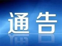 辉南县关于做好昆明市盘龙区返(来)辉人员疫情防控工作的通告