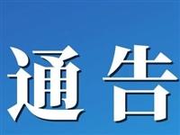 辉南县关于做好中秋、国庆假期疫情防控工作的通告