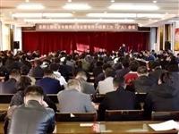 """中共辉南县委召开""""不忘初心、牢记使命""""主题教育专题推进会议"""