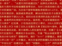 本溪市消防(fang)救援支隊(dui)︰新春慰(wei)問(wen)信!