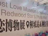 星空失恋博物馆落户桐城!看在哪??