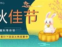 """邻里中秋,月饼DIY,超多好礼任性抽~来方圆荟定制专属你的""""团圆味道""""!"""