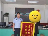 桐城民警调解追回损失群众感谢赠锦旗