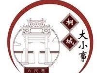 桐城启动专项整治剑指住房租赁市场乱象!