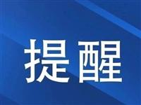 全省家长注意:安徽省教育厅再发通知!
