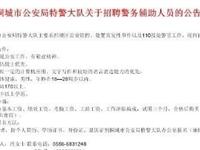 桐城市公安局特警大队关于招聘警务辅助人员的公告