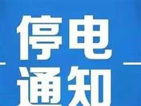 桐城明日停电信息一则!