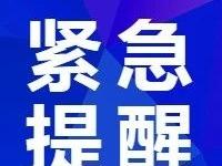 4名阳性检出者曾抵达合肥南站!