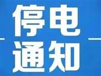 桐城11月份最新停电通知,请提前做好准备!