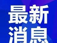 安徽16市上半年GDP出炉!安庆排名...