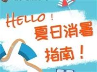 """夏日炎炎,有你超甜~方圆荟带你开启""""消暑""""模式啦!"""