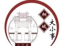 桐城禁毒大队查获2名吸毒前科人员