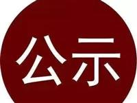 """2019年第三季度""""桐城好人""""名单公示!看看你都认识谁?"""
