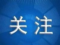 安徽县域经济20强榜单出炉!桐城排...