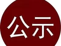 桐城市2019年10月拟退休人员公示