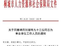 关于同意聘用刘健等九十三位同志为事业单位工作人员的通知