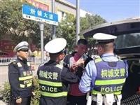 桐城交警在全市范围内开展各类交通违法整治行动