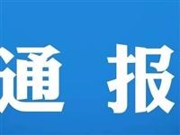 """关于表彰2019年8月""""安庆好人""""的通报!桐城4人!"""