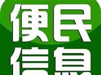 【便民信息】桐城10月21日最新房屋门面租售丨二手买卖等信息