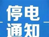 桐城12月份最新停电信息!涉及这些地方...