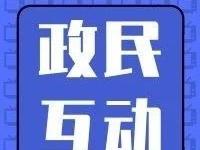 政民互动|桐城文澜路学校路段交通管制建议