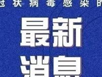安庆今日无新增、无疑似病例!又有5例出院!