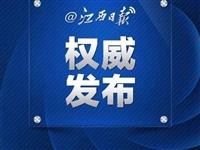 江西财政紧急下达疫情防控补助资金3000万元!