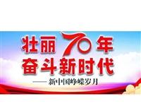 【壮丽70年·奋斗新时代——新中国峥嵘岁月】洗雪百年耻辱