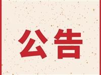 光山县2019年第一批统筹整合财政涉农资金用于脱贫攻坚项目情况公告