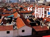 济宁2019年棚户区改造项目有调整,邹城240套,看看有你家吗?