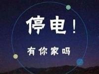 邹城停电通知(11月6日)扩散周知