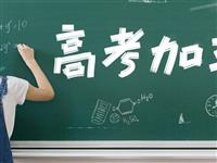2019年高考在即,河南省发布致全省高考考生及家长的公开信,光山的考生、家长必看!