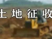 慈溪最新一波土地征收公告发布,涉多个村镇(街道)