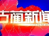 【古蔺新闻】我县政府义务教育均衡发展工作汇报会召开