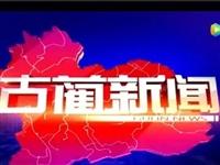 【古蔺新闻】6月末古蔺县金融机构人民币存贷款金额同比增长9.0%?