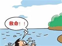 【防溺水】船在水上行安全心中记